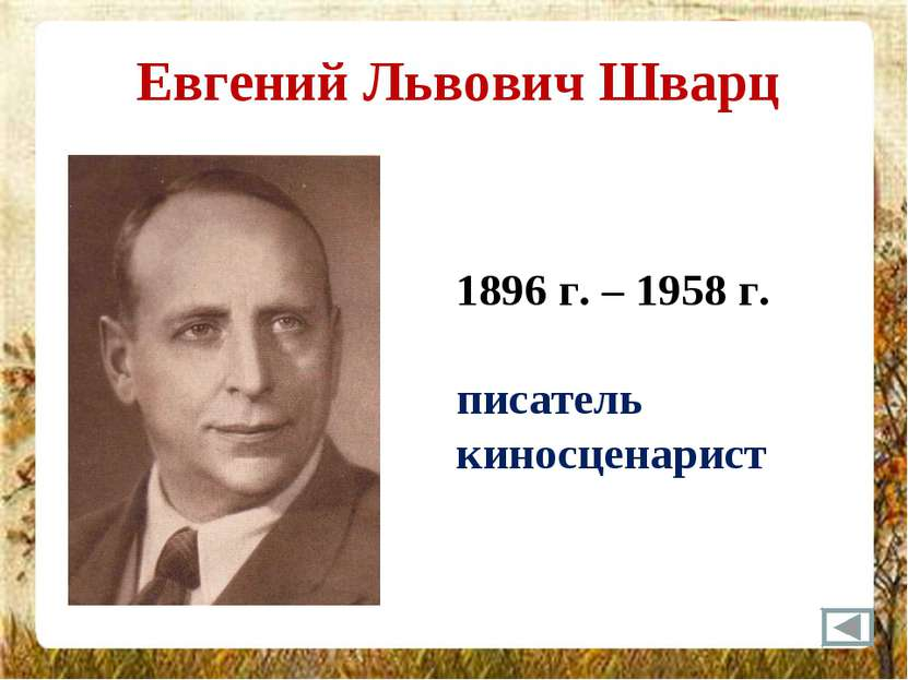 Евгений Львович Шварц 1896 г. – 1958 г. писатель киносценарист