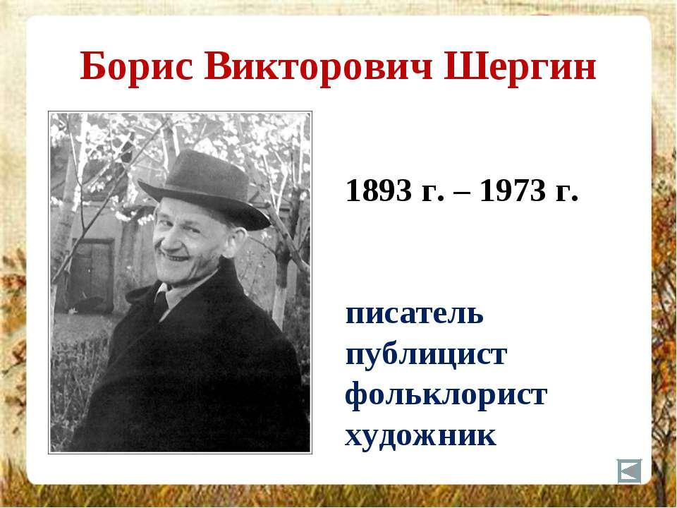 Борис Викторович Шергин 1893 г. – 1973 г. писатель публицист фольклорист худо...