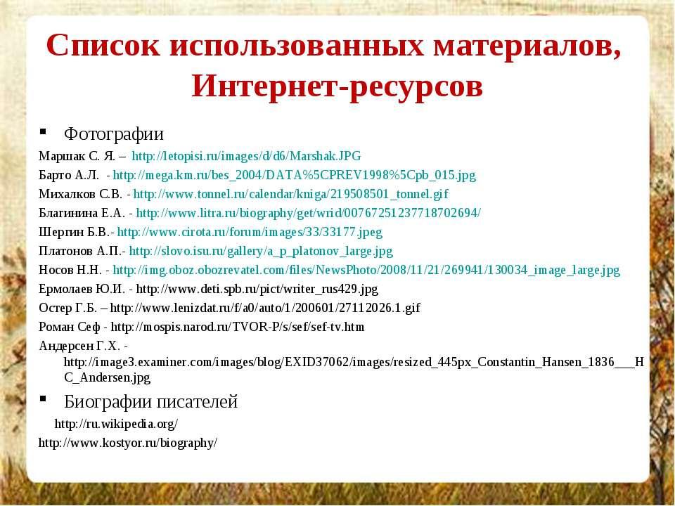Список использованных материалов, Интернет-ресурсов Фотографии Маршак С. Я. –...