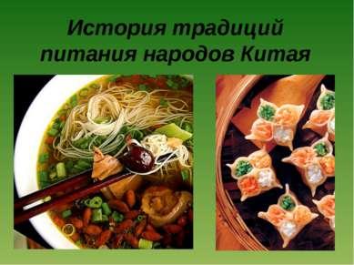 История традиций питания народов Китая