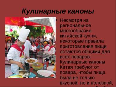 Кулинарные каноны Несмотря на региональное многообразие китайской кухни, неко...