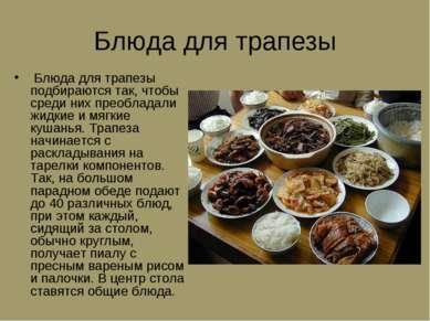 Блюда для трапезы Блюда для трапезы подбираются так, чтобы среди них преоблад...