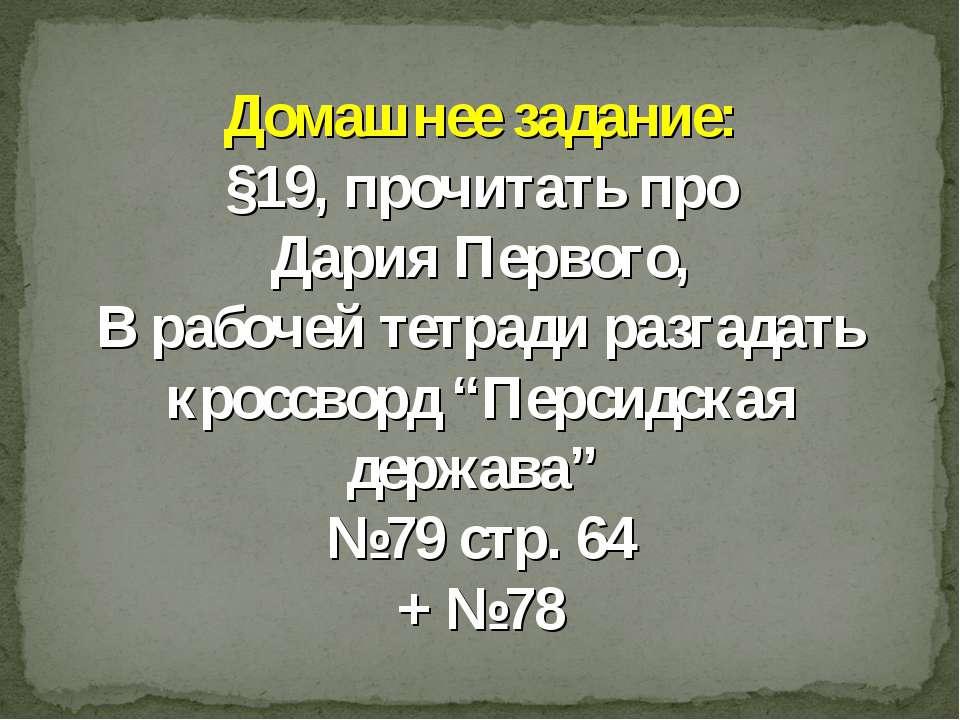 Домашнее задание: §19, прочитать про Дария Первого, В рабочей тетради разгада...