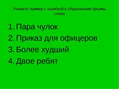 Укажите пример с ошибкой в образовании формы слова Пара чулок Приказ для офиц...