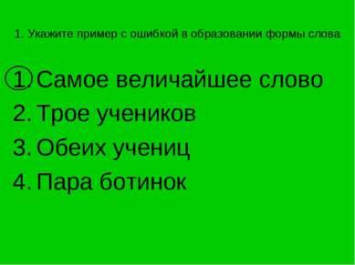 1. Укажите пример с ошибкой в образовании формы слова Самое величайшее слово ...