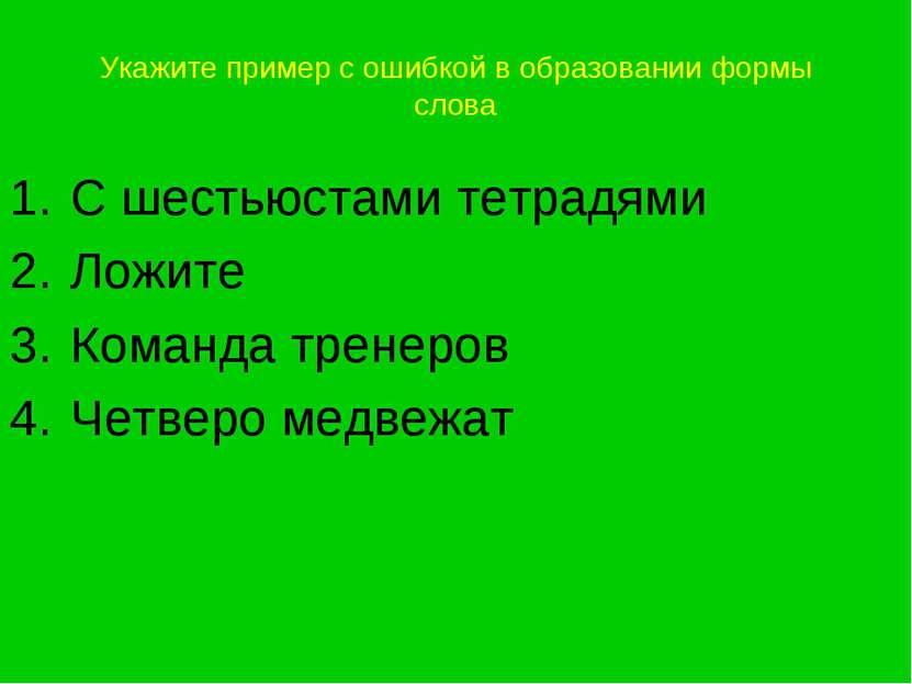 Укажите пример с ошибкой в образовании формы слова С шестьюстами тетрадями Ло...
