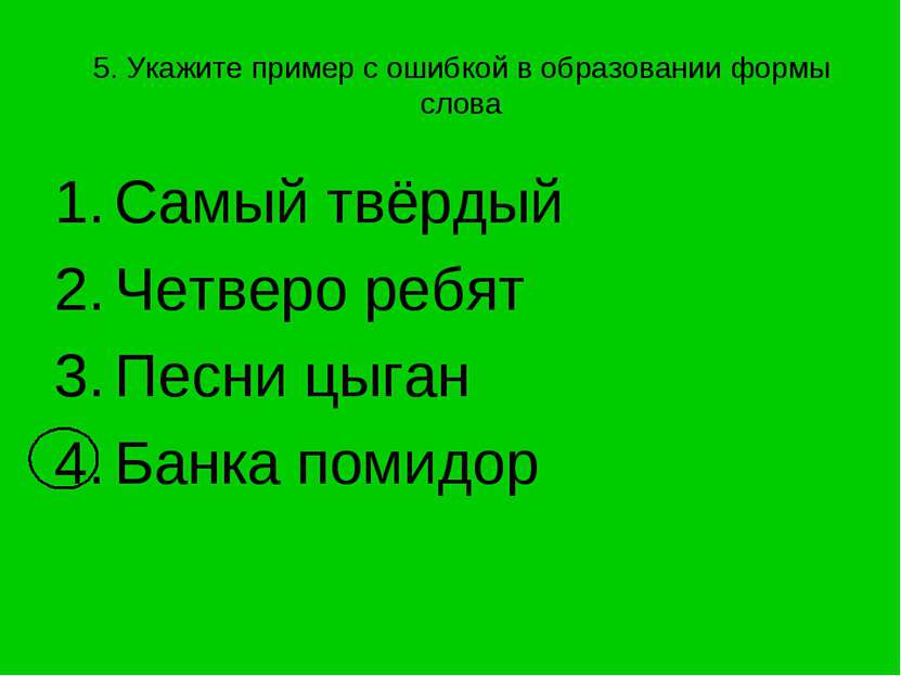 5. Укажите пример с ошибкой в образовании формы слова Самый твёрдый Четверо р...