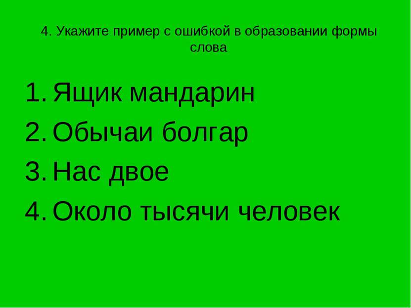 4. Укажите пример с ошибкой в образовании формы слова Ящик мандарин Обычаи бо...