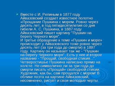 Вместе с И. Репиным в 1877 году Айвазовский создает известное полотно «Прощан...