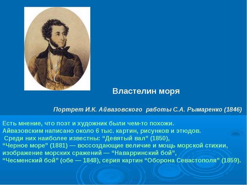 Властелин моря Портрет И.К. Айвазовского работы С.А. Рымаренко (1846)  Ест...