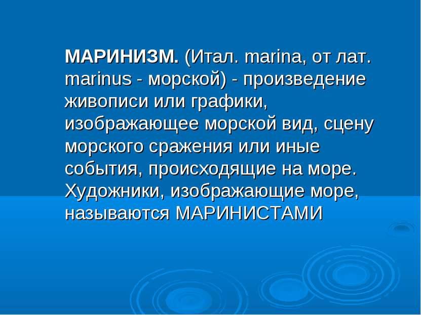 МАРИНИЗМ. (Итал. marina, от лат. marinus - морской) - произведение живописи и...