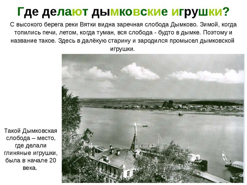 Такой Дымковская слобода – место, где делали глиняные игрушки, была в начале ...