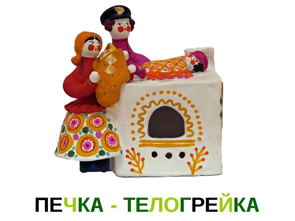 ПЕЧКА - ТЕЛОГРЕЙКА