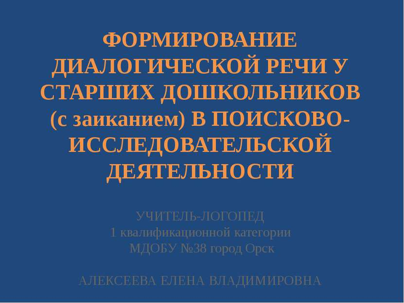 ФОРМИРОВАНИЕ ДИАЛОГИЧЕСКОЙ РЕЧИ У СТАРШИХ ДОШКОЛЬНИКОВ (с заиканием) В ПОИСКО...