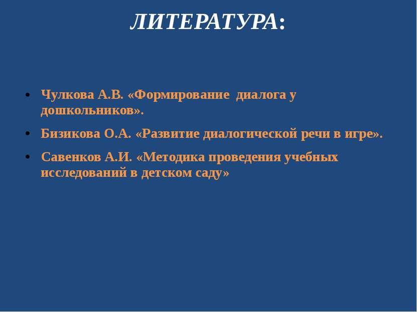 ЛИТЕРАТУРА: Чулкова А.В. «Формирование диалога у дошкольников». Бизикова О.А....