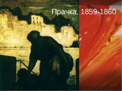 Прачка. 1859-1860