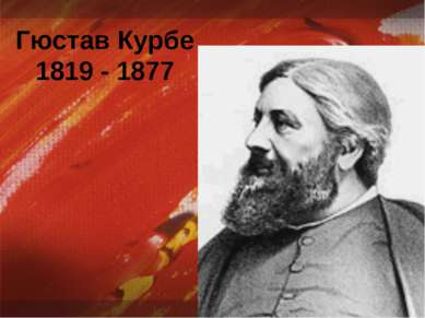 Гюстав Курбе 1819 - 1877