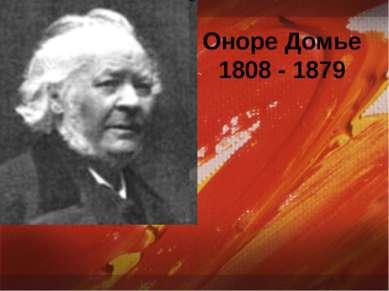 Оноре Домье 1808 - 1879