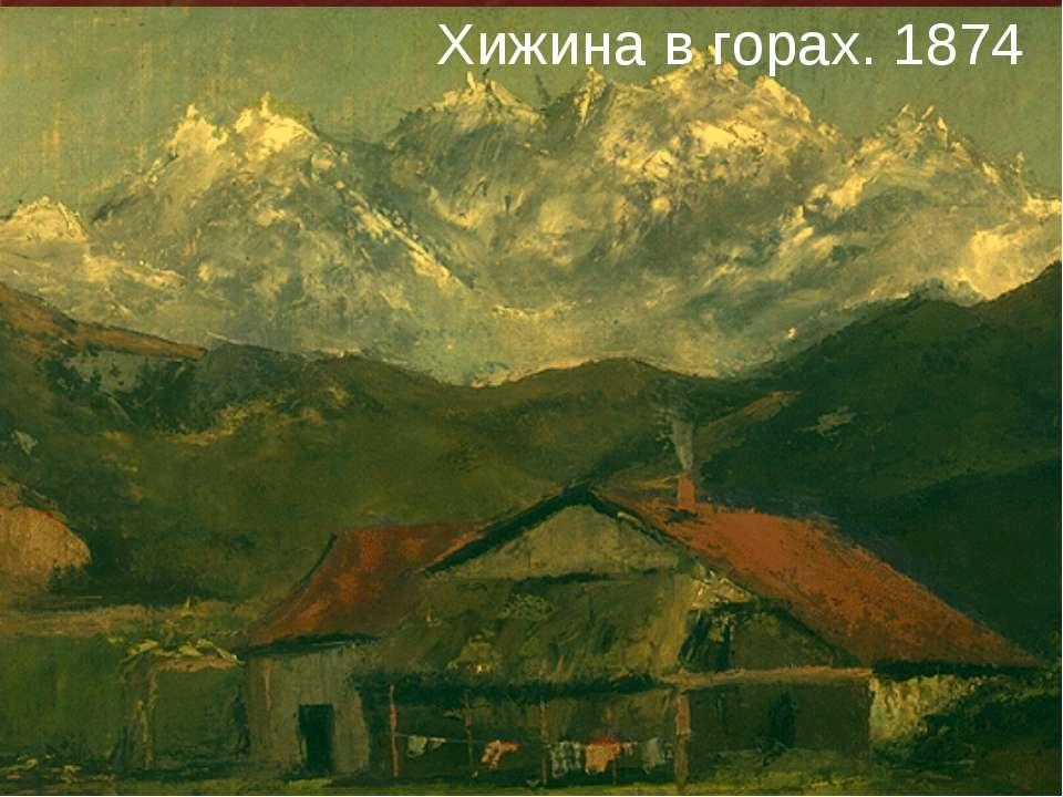 Хижина в горах. 1874