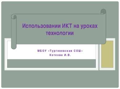МБОУ «Тургеневская СОШ» Коткова И.В. Использовании ИКТ на уроках технологии