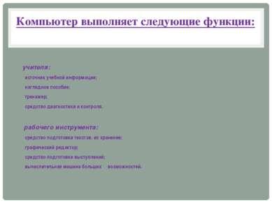 Компьютер выполняет следующие функции: учителя:  источник учебной инфор...