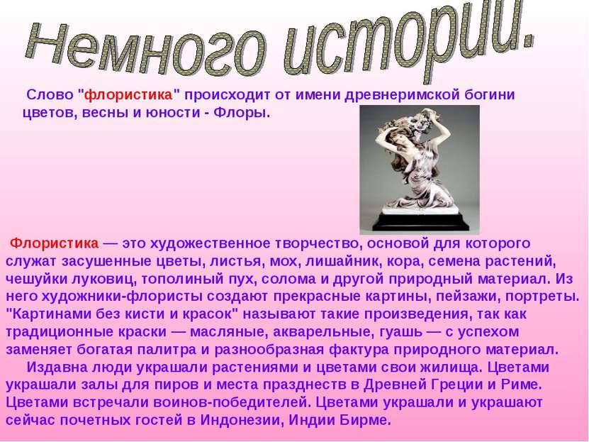 "Слово ""флористика"" происходит от имени древнеримской богини цветов, весны и ю..."