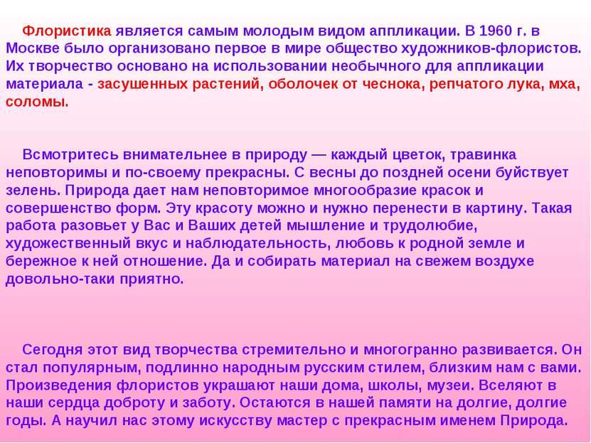 Флористика является самым молодым видом аппликации. В 1960 г. в Москве было о...