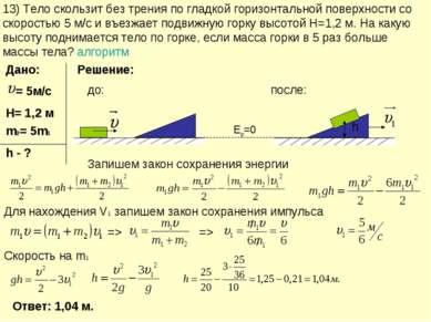 13) Тело скользит без трения по гладкой горизонтальной поверхности со скорост...
