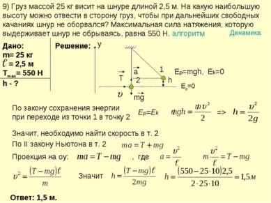 9) Груз массой 25 кг висит на шнуре длиной 2,5 м. На какую наибольшую высоту ...