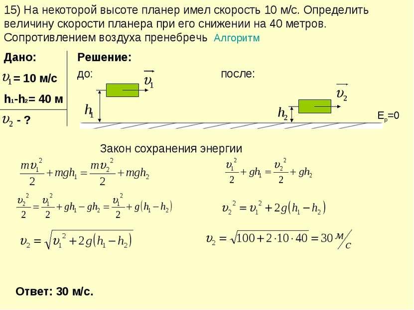 15) На некоторой высоте планер имел скорость 10 м/с. Определить величину скор...