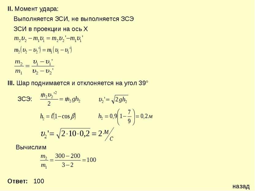 II. Момент удара: Выполняется ЗСИ, не выполняется ЗСЭ ЗСИ в проекции на ось X...