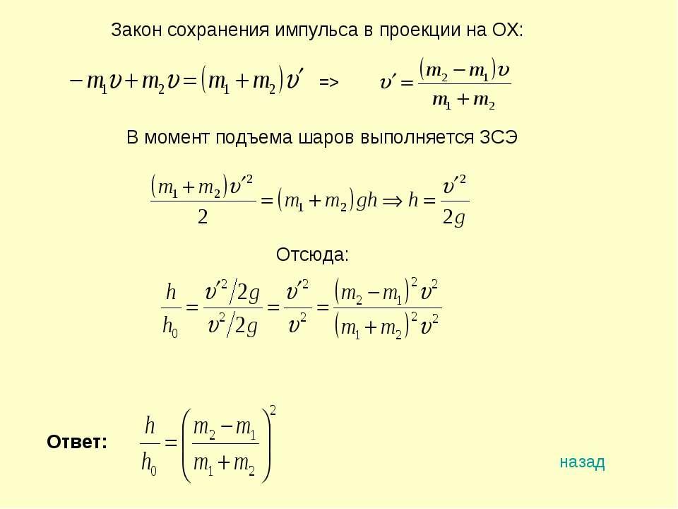 Закон сохранения импульса в проекции на OX: => В момент подъема шаров выполня...