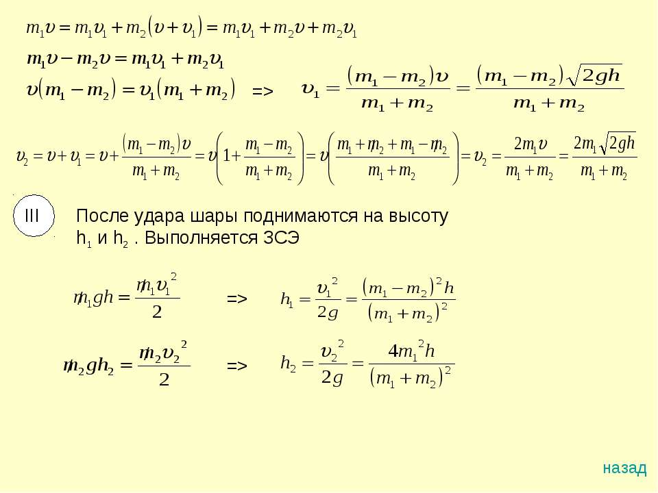 => III После удара шары поднимаются на высоту h1 и h2 . Выполняется ЗСЭ => =>...
