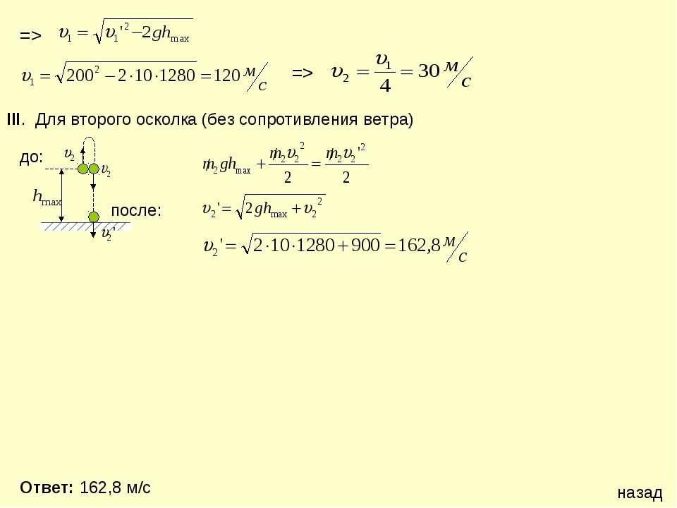 => => III. Для второго осколка (без сопротивления ветра) после: до: Ответ: 16...