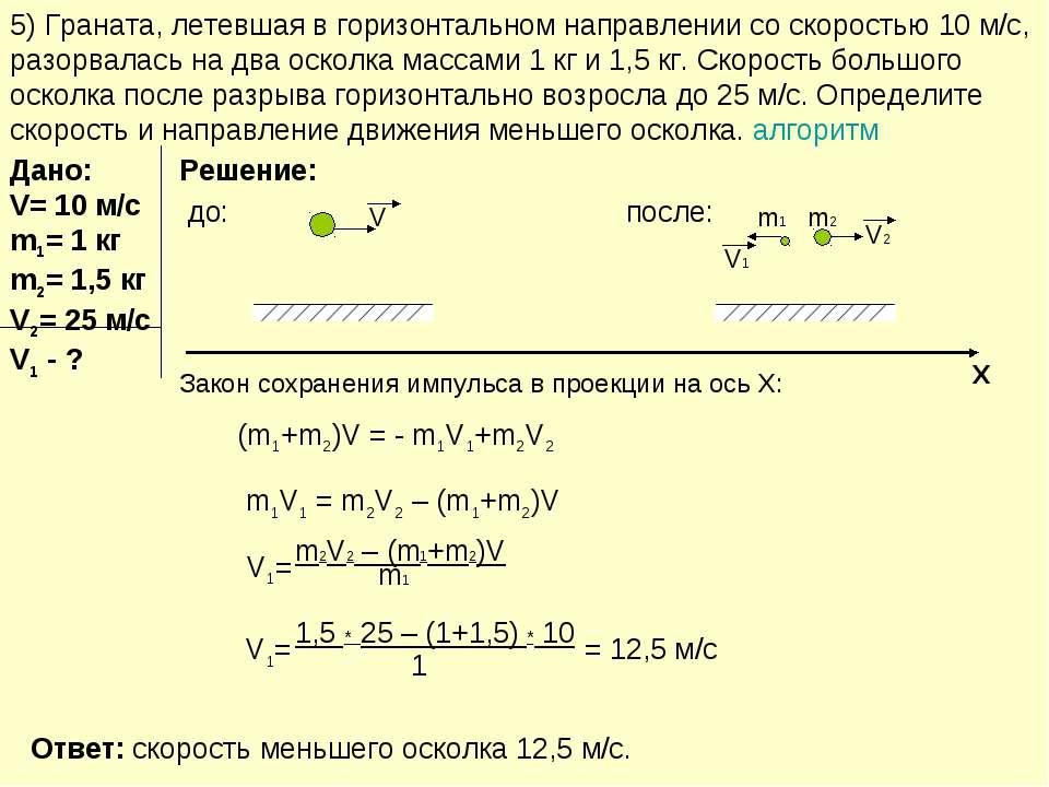 5) Граната, летевшая в горизонтальном направлении со скоростью 10 м/с, разорв...