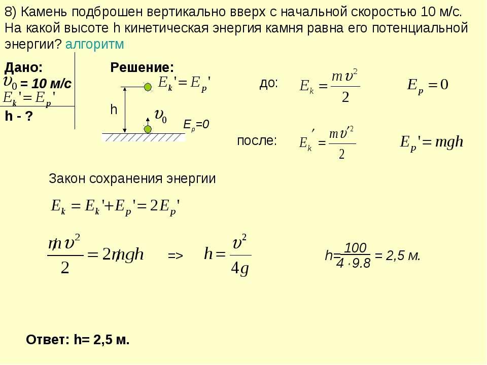 8) Камень подброшен вертикально вверх с начальной скоростью 10 м/с. На какой ...