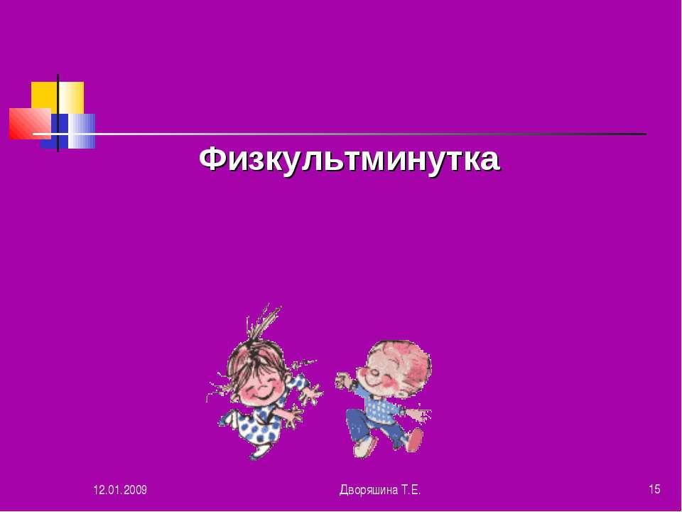 12.01.2009 Дворяшина Т.Е. * Дворяшина Т.Е.