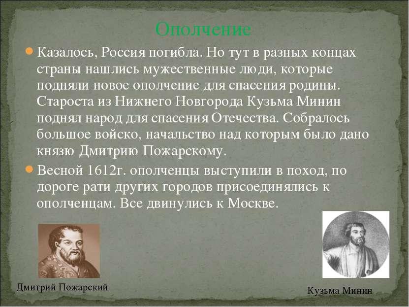 Казалось, Россия погибла. Но тут в разных концах страны нашлись мужественные ...