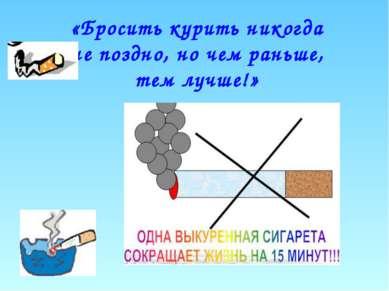 «Бросить курить никогда не поздно, но чем раньше, тем лучше!»