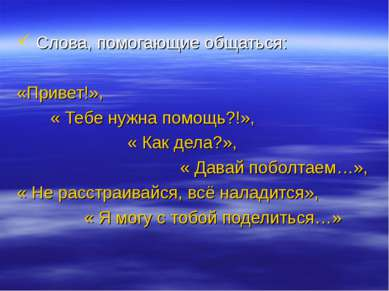 Слова, помогающие общаться: «Привет!», « Тебе нужна помощь?!», « Как дела?», ...