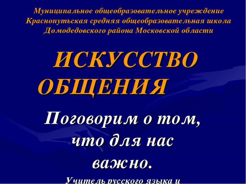 Муниципальное общеобразовательное учреждение Краснопутьская средняя общеобраз...