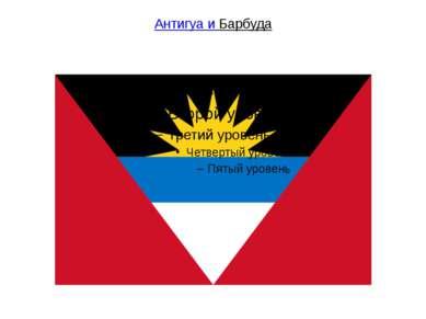 Антигуа и Барбуда