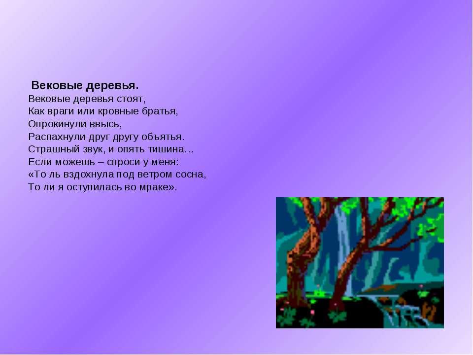 Вековые деревья. Вековые деревья стоят, Как враги или кровные братья, Опрокин...