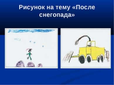 Рисунок на тему «После снегопада»