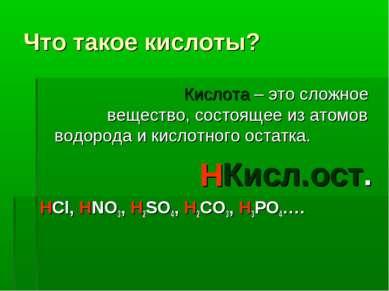 Что такое кислоты? Кислота – это сложное вещество, состоящее из атомов водоро...