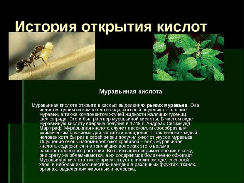 История открытия кислот Муравьиная кислота Муравьиная кислота открыта в кислы...