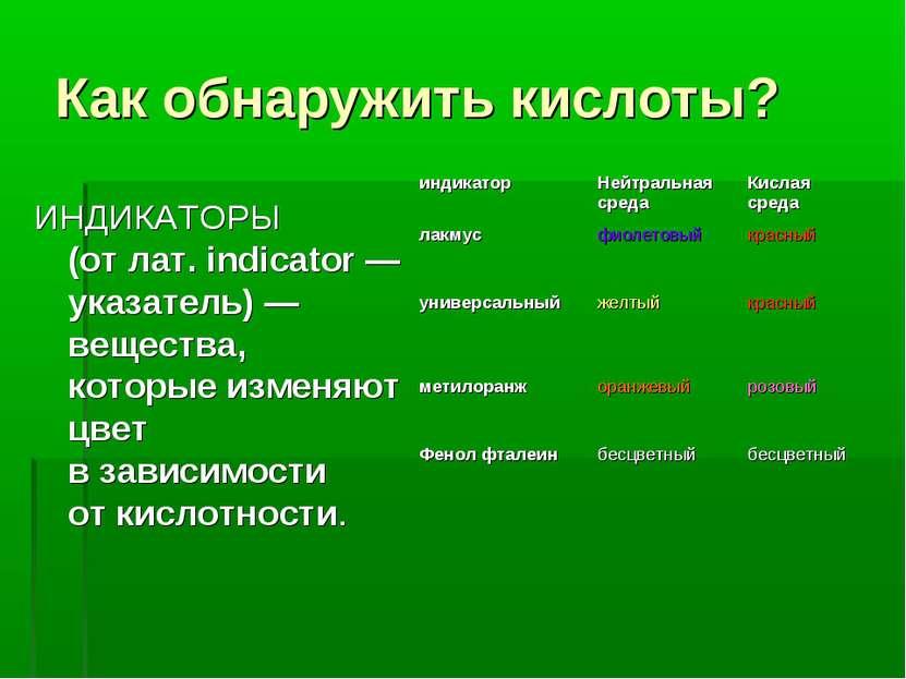 Как обнаружить кислоты? ИНДИКАТОРЫ (отлат. indicator— указатель)— вещества...
