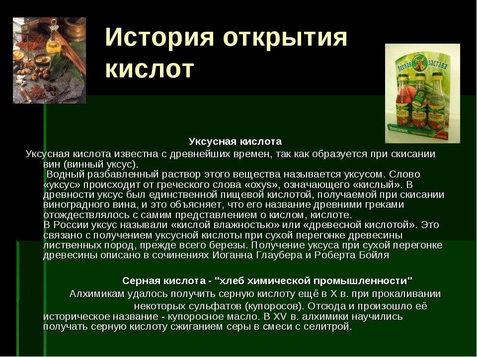 История открытия кислот Уксусная кислота Уксусная кислота известна с древнейш...