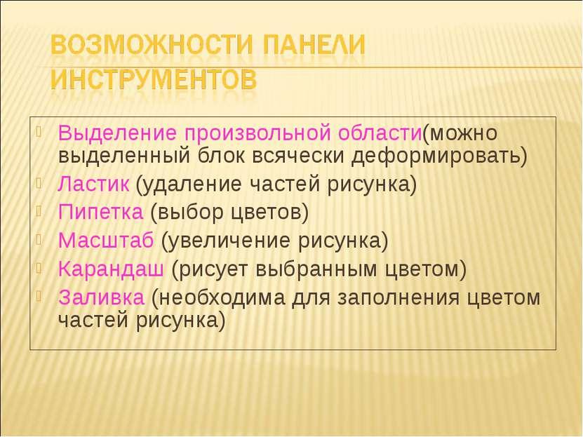 Выделение произвольной области(можно выделенный блок всячески деформировать) ...