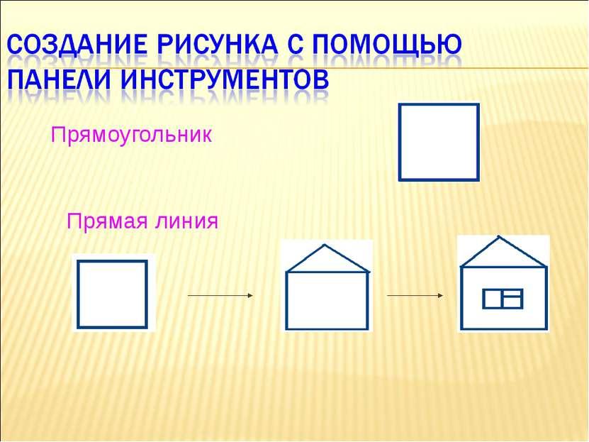 Прямоугольник Прямая линия